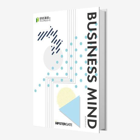 【受講テキスト10】BUSINESS MIND