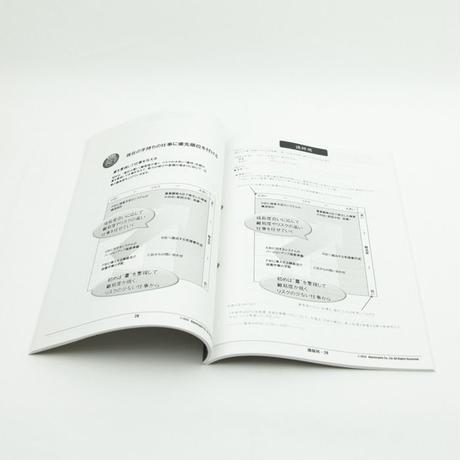 【受講テキスト10】OJT‐TRAINER