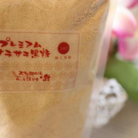 セカンドステージ黒糖【400g】プレミアム サラサラ黒糖