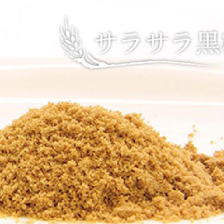 ( ※旧レシピ )  web限定  ・サラサラ黒糖 1kg