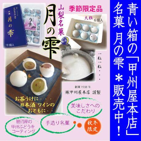 ご案内●季節限定「甲州屋本店:月の雫」青い箱が目印!