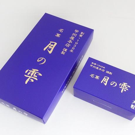 季節限定「月の雫」甲州屋本店謹製(18粒入1箱+6粒入1箱)Bセット