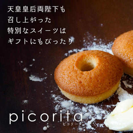picorita ピコリータ(12個入り)