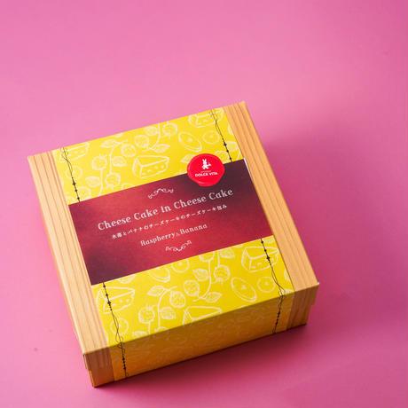 木苺とバナナのチーズケーキのチーズケーキ包み【冷凍便】