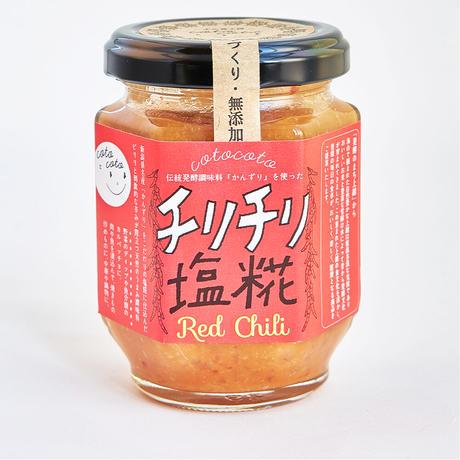 【メイドイン上越】チリチリ塩糀