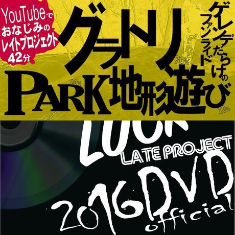 最新作DVD『LATEproject2016』グラトリ&パーク・ゲレンデ遊びが詰まったDVDだから見ているだけで遊びの幅が広がる!