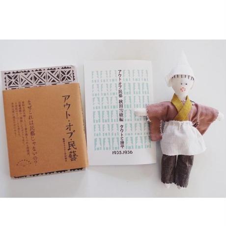<在庫あり〼>ブックレット「アウト・オブ・民藝 秋田雪橇編 タウトと勝平」の配布について