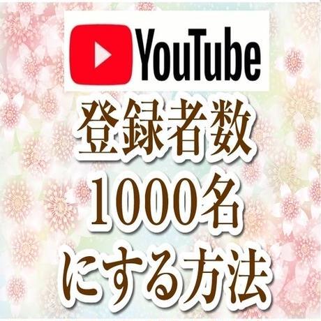 最新版 youtube登録者数1000名にする方法教えます※ツール、リスト購入なしで実際に私が行った手法を公開します