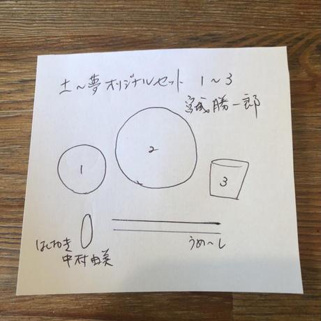おうち時間セット「土〜夢オリジナル」