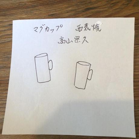 マグカップセット「西表焼」