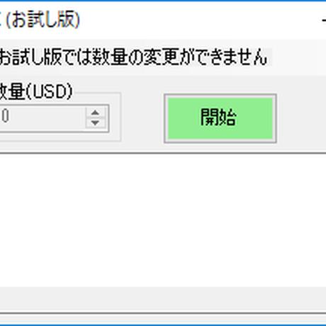 ドテンちゃん(お試し版)【BitMEX用BTCFX自動売買アプリ】