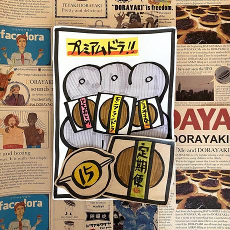 【定期購入】プレミアムドラ15個入りおまかせセット