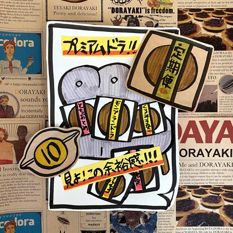 【定期購入】プレミアムドラ10個入りおまかせセット