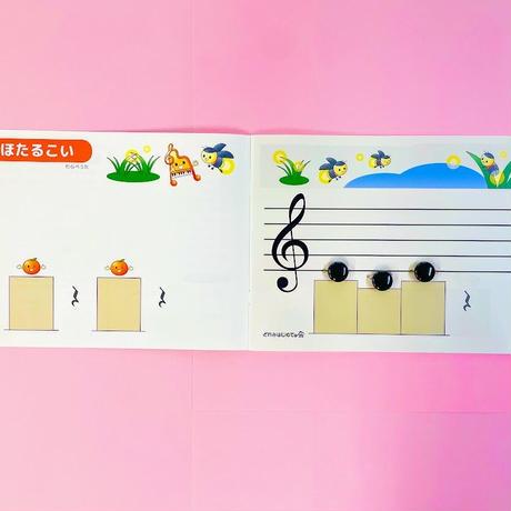 ピアノでゴー① 階段楽譜