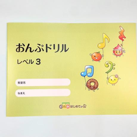 おんぷドリル3