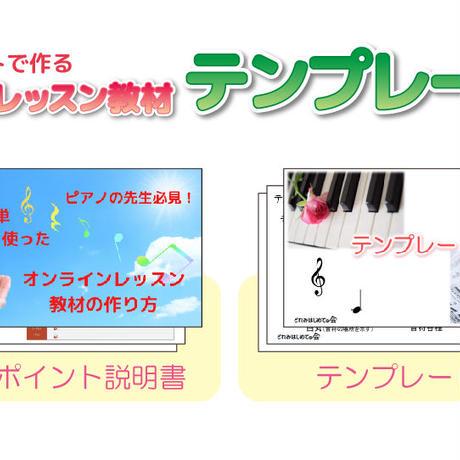 ピアノオンラインレッスン対応 パワーポイント教材 テンプレート集