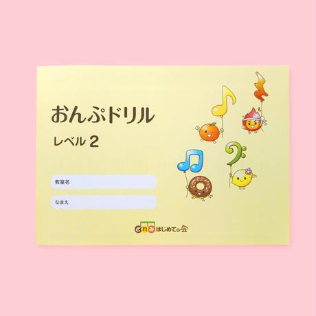 おんぷドリル レベル2