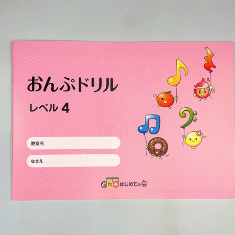 おんぷドリル4