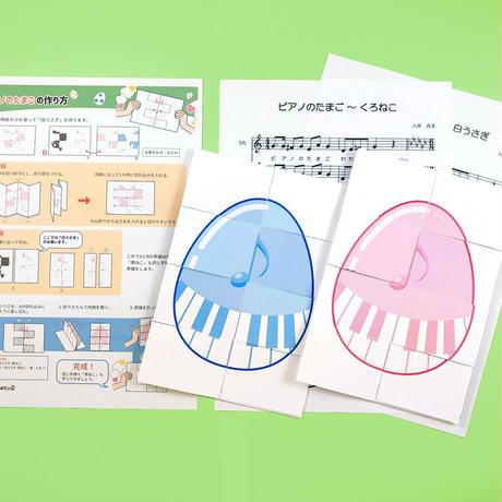 「ピアノのたまご」セット