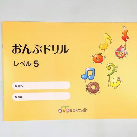 おんぷドリル5