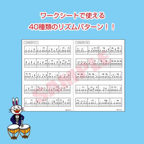 ビートでリズム【練習用音源付きデータコンテンツ】