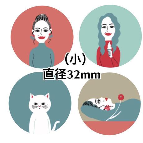 アカネイロ缶バッチ(小)32mm/2個入り(全4種)