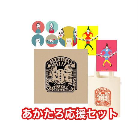 あかたろ応援セット【アカネイログッズ全種】