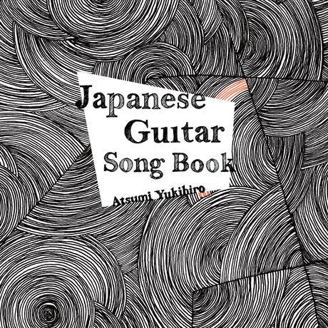 【CD】Japanese Guitar Song Book/ #JGSB01
