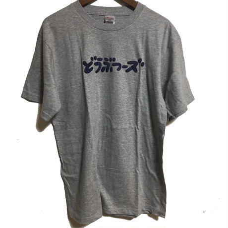 ロゴぷっくりTシャツグレー