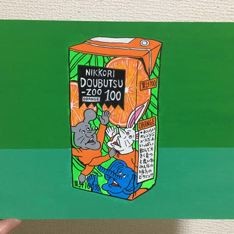 原画「紙パックジュース」