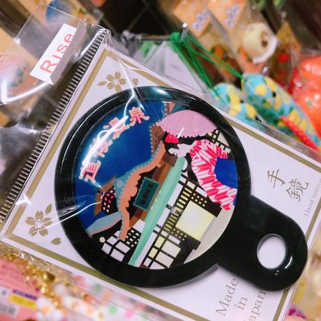 道後温泉手鏡