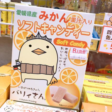 愛媛県産みかん果汁入バリィさんソフトキャンディ