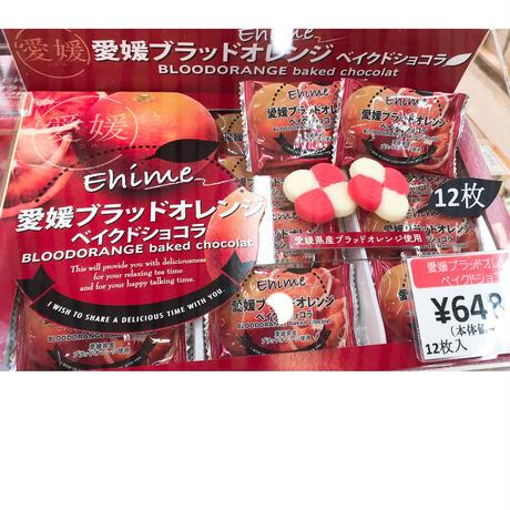 愛媛ブラッドオレンジベイクドショコラ