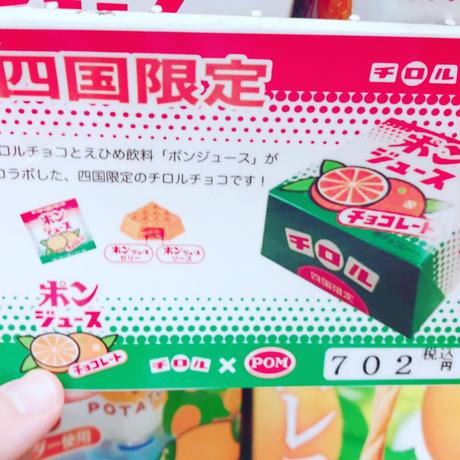 愛媛限定ポンジュースチロルチョコ