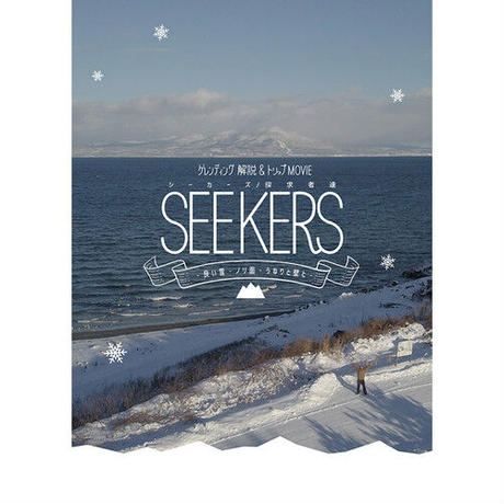 SEEKERS / 探求者達 -良い雪・ノリ面・うねりと壁と-