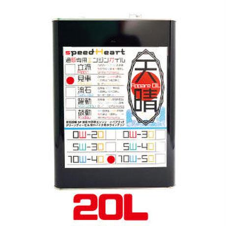 天晴 見事10W-40 20L×1缶