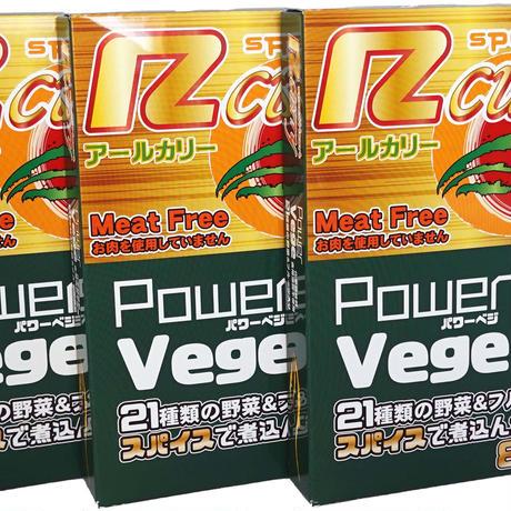 Rカリー PowerVege(パワーベジ)1袋200g 1パック
