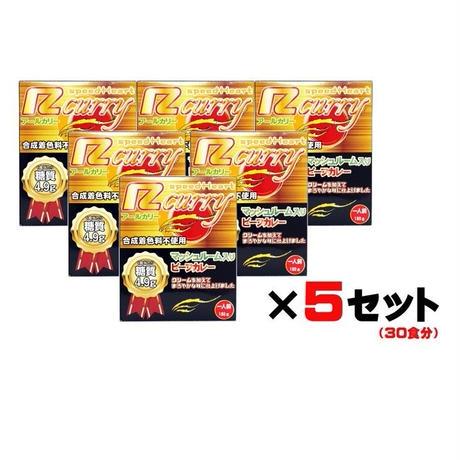 【送料無料】【糖質4.9g】Rカリー 1人前180g(1個)×30パック