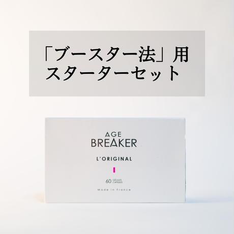 AGE BREAKER  【スターターセット】