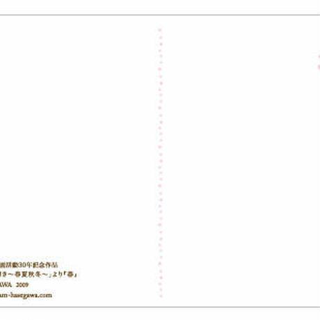 「日本の四季の輝き〜春〜」和紙ポストカード
