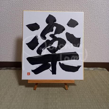 【色紙】楽