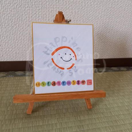 【色紙】Happiness as usual~いつも通りという幸せ~