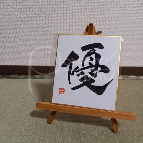 【色紙】漢字一文字シリーズ