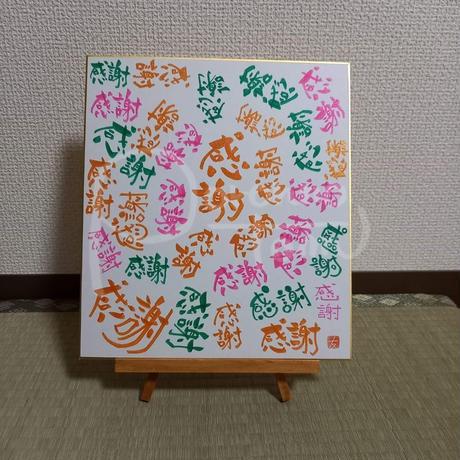 【色紙】感謝の渦
