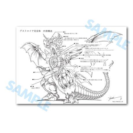 『ゴジラVSデストロイア』デザイン・設定画クリアファイル ・デストロイア