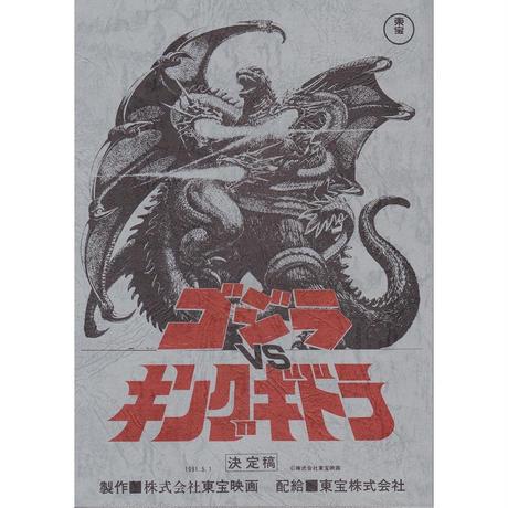『ゴジラvsキングギドラ』台本ノート