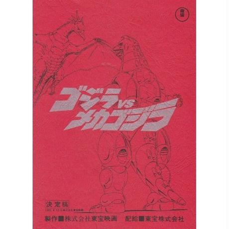 『ゴジラvsメカゴジラ』台本ノート