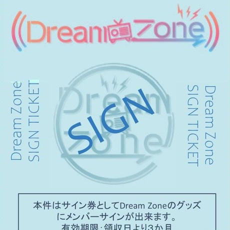 Dream Zone SIGNTICKET(1枚500円 1シート20枚つづり)