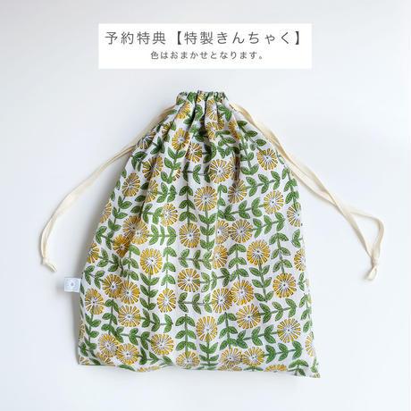 【予約商品】夏のHAPPY BAG /kapuwa home6点セット