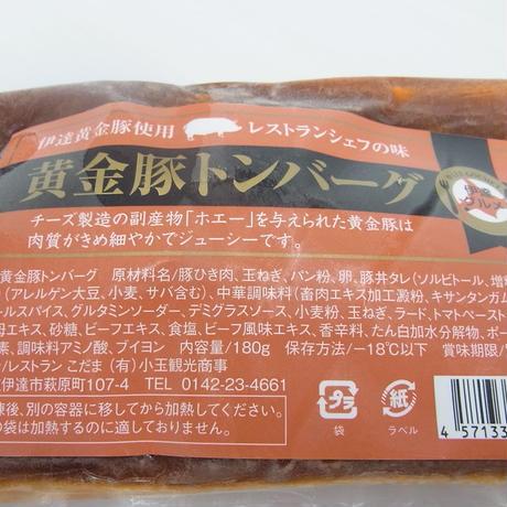 黄金豚(こがねとん) トンバーグ